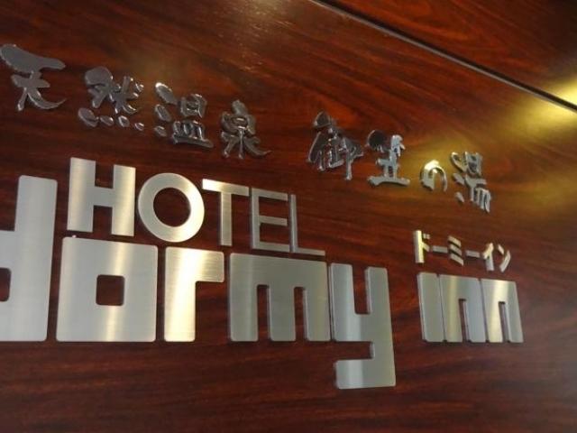 Hotel Dormy Inn Hakata Gion
