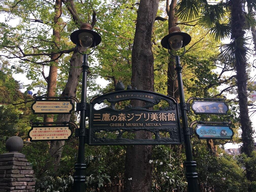 Museo Ghibli - Mitaka